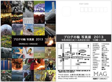 Blognowa_2013_dm